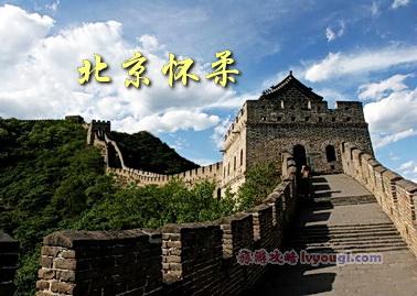 13,北京怀柔区旅游攻略
