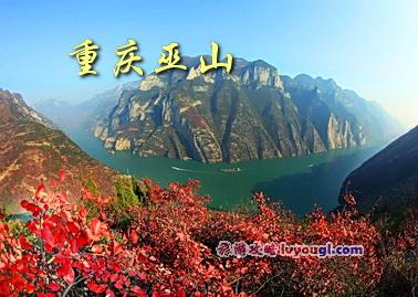 重庆巫山景点图片