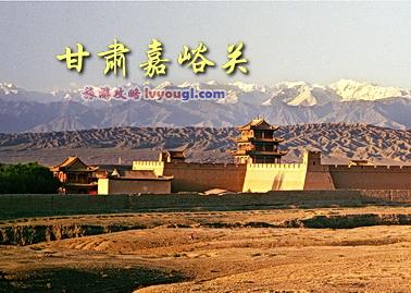 2,甘肃嘉峪关市旅游攻略景点大全
