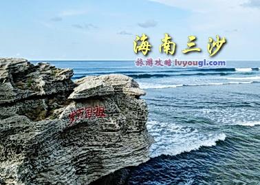 海南旅游自由行攻略景点大全消消乐251攻略图片