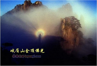 峨眉山四大奇观The four wonders of the Mount Emei:Sunrise, sea of clouds, the Buddha and the wonders of the four counties