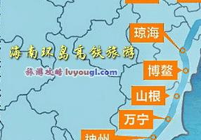 Take the bullet train to Hainan province