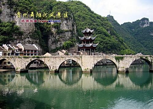 舞阳河风景名胜区