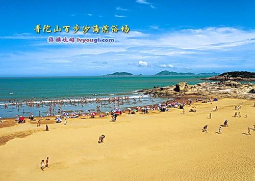 普陀山百步沙海滨浴场休闲旅游好去处