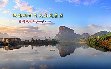 温州绣山公园好玩吗_湖南郴州飞天山好玩吗?飞天山风景区怎么去?