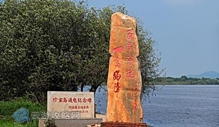 黑龙江鸡西虎林市珍宝岛自驾游图片游记