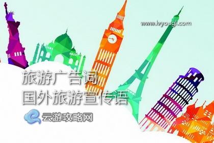 国外旅游宣传语 世界各国旅游广告词精选