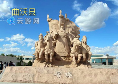 著名景点有晋国博物馆,桥山风景区,磨盘岭,太子滩,浍河,景明和晋园等.