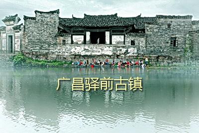 广昌驿前古镇旅游攻略