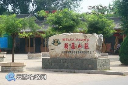 辽宁葫芦岛葫芦山庄风景区虚拟旅游在线