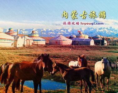 内蒙古旅游景点图片