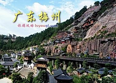 广东梅州名胜古迹图片 大图_广东梅州自驾游攻略地图_梅州休闲旅游景点自驾车路线查询